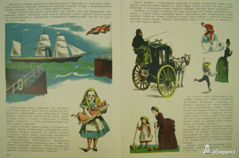 Иллюстрация 1 из 28 для История Британии в картинках - Кларк Хаттон | Лабиринт - книги. Источник: Лабиринт