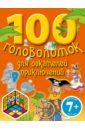 Фото - 100 головоломок для искателей приключений волченко ю ред 100 головоломок для искателей приключений для детей от 7 лет
