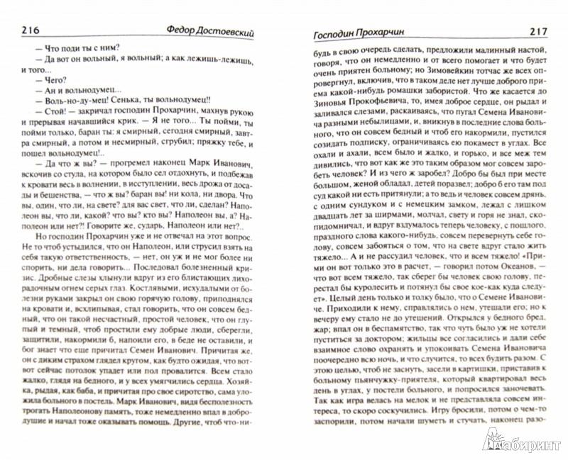 Иллюстрация 1 из 14 для Чужая жена и муж под кроватью - Федор Достоевский | Лабиринт - книги. Источник: Лабиринт