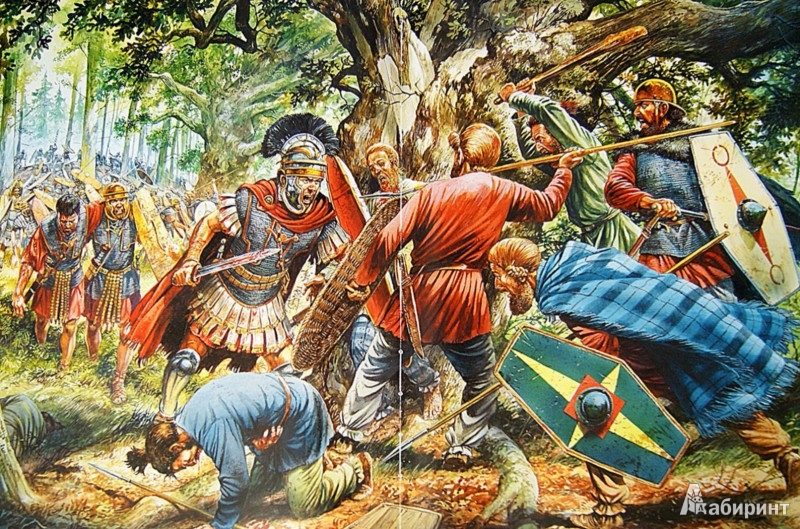 Иллюстрация 1 из 24 для Тевтобургский лес. Разгром римских легионов германцами - Майкл Макнэлли | Лабиринт - книги. Источник: Лабиринт