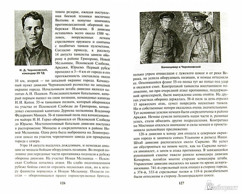 Иллюстрация 1 из 8 для Первый контрудар Сталина. Отстоять Ленинград! - Одиссей Мамонов | Лабиринт - книги. Источник: Лабиринт