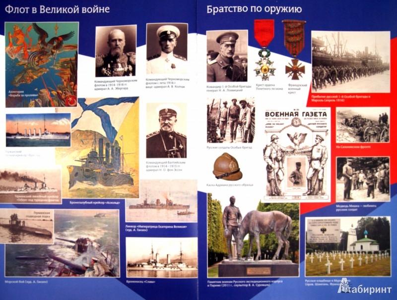 Иллюстрация 1 из 11 для Первая мировая война 1914-1918 гг. | Лабиринт - книги. Источник: Лабиринт