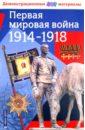 Первая мировая война 1914-1918 гг. ф а селезнев революция 1917 года и борьба элит вокруг вопроса о сепаратном мире с германией 1914 1918 гг
