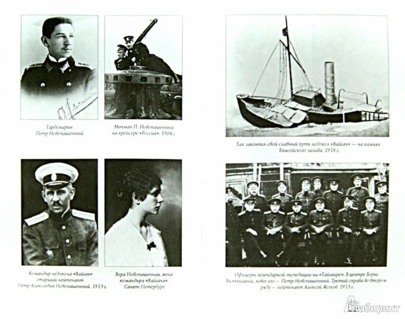 Иллюстрация 1 из 16 для Командоры полярных морей - Николай Черкашин | Лабиринт - книги. Источник: Лабиринт