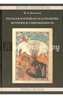 Русская народная эсхатология: история и современность