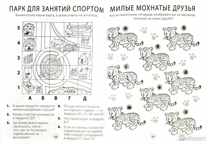 Иллюстрация 1 из 25 для Новые игры для ума. Ребусы, логические задания и лабиринты | Лабиринт - книги. Источник: Лабиринт