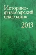 Историко-философский ежегодник2013