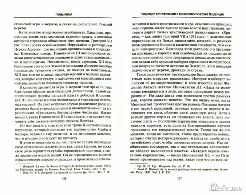Иллюстрация 1 из 10 для Средневековая философия и цивилизация - Вульф де | Лабиринт - книги. Источник: Лабиринт