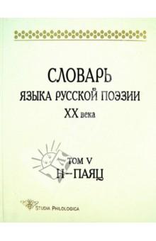 Словарь языка русской поэзии ХХ века. Том 5. Н-Паяц