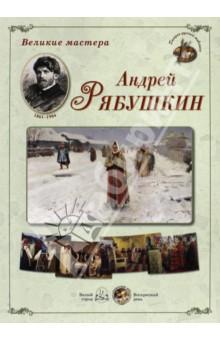 Великие мастера. Андрей Рябушкин воскресный день билибин живопись футляр великие полотна