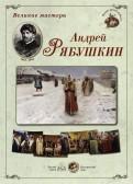Великие мастера. Андрей Рябушкин