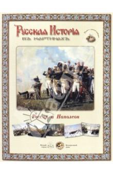 Русская история в картинах. Россия и Наполеон василий сахаров свободные миры