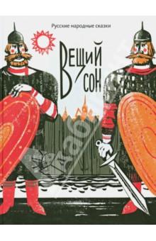 Вещий сон. Русские народные сказки вайц к мир юных
