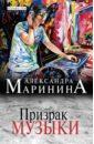 Призрак музыки, Маринина Александра