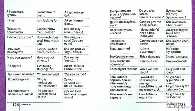 Иллюстрация 1 из 2 для Русско-английский разговорник. Оранжевый гид - Галина Рэмптон | Лабиринт - книги. Источник: Лабиринт