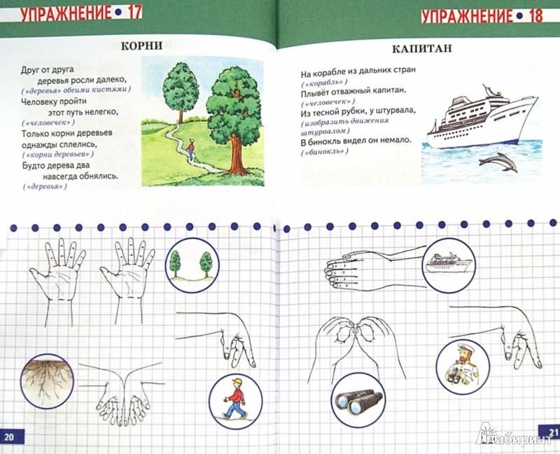 Иллюстрация 1 из 32 для Развиваем мелкую моторику - Татьяна Ткаченко | Лабиринт - книги. Источник: Лабиринт