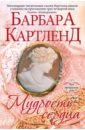 Картленд Барбара Мудрость сердца картленд барбара нищий лорд роман пер с англ