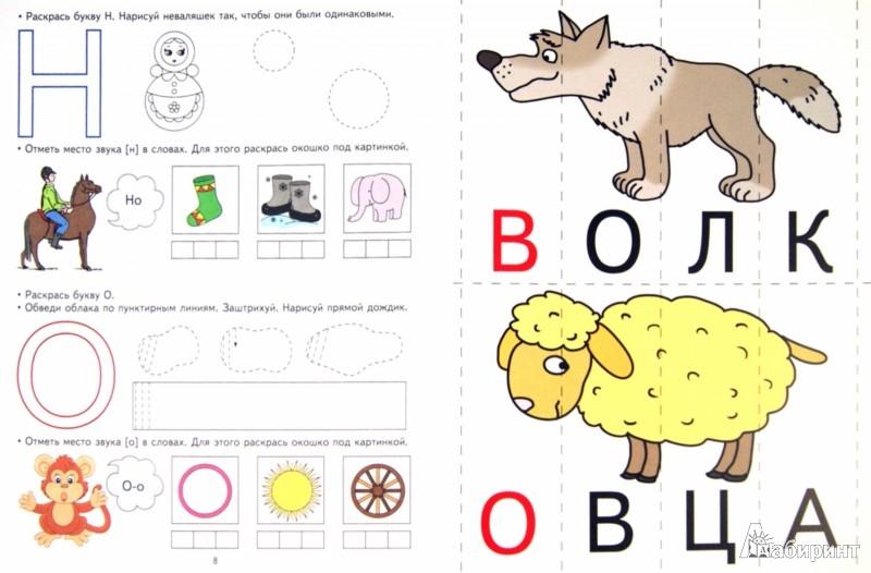 Иллюстрация 1 из 13 для Играем с буквами: 4-5 лет. Развивающие задания и игра | Лабиринт - книги. Источник: Лабиринт