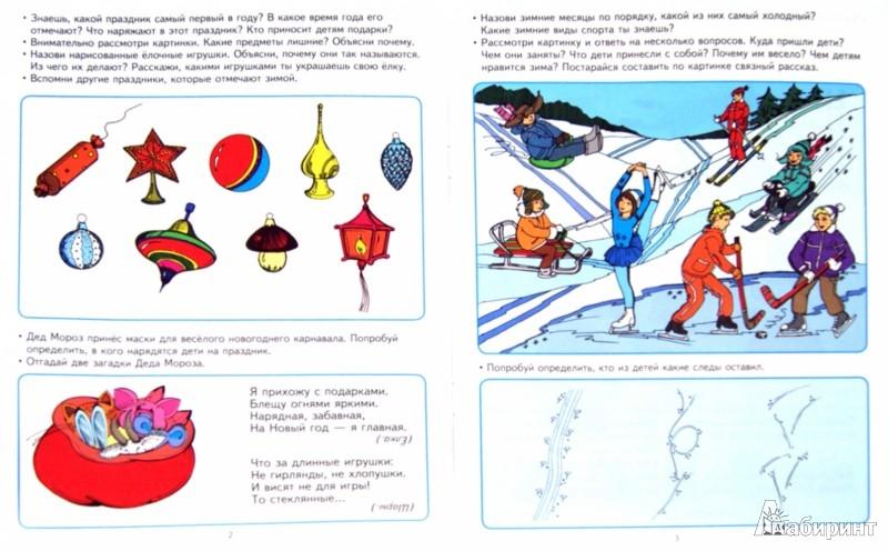 Иллюстрация 1 из 3 для Познаём мир: 6-7 лет. Развивающие задания и игра | Лабиринт - книги. Источник: Лабиринт