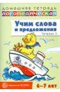 Учим слова и предложения. Речевые игры и упражнения для детей 6-7 лет. Тетрадь № 3