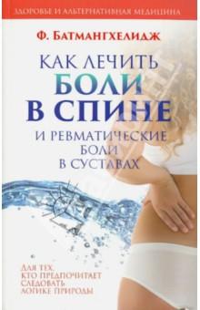 Как лечить боли в спине и ревматические боли в суставах анатолий ситель ария для спины авторская программа против боли в суставах