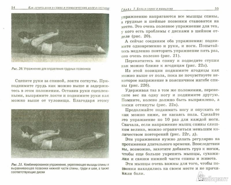 Иллюстрация 1 из 9 для Как лечить боли в спине и ревматические боли в суставах - Фирейдон Батмангхелидж | Лабиринт - книги. Источник: Лабиринт