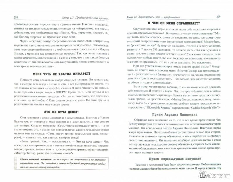 Иллюстрация 1 из 7 для Секреты заключения сделок - Зиг Зиглар | Лабиринт - книги. Источник: Лабиринт