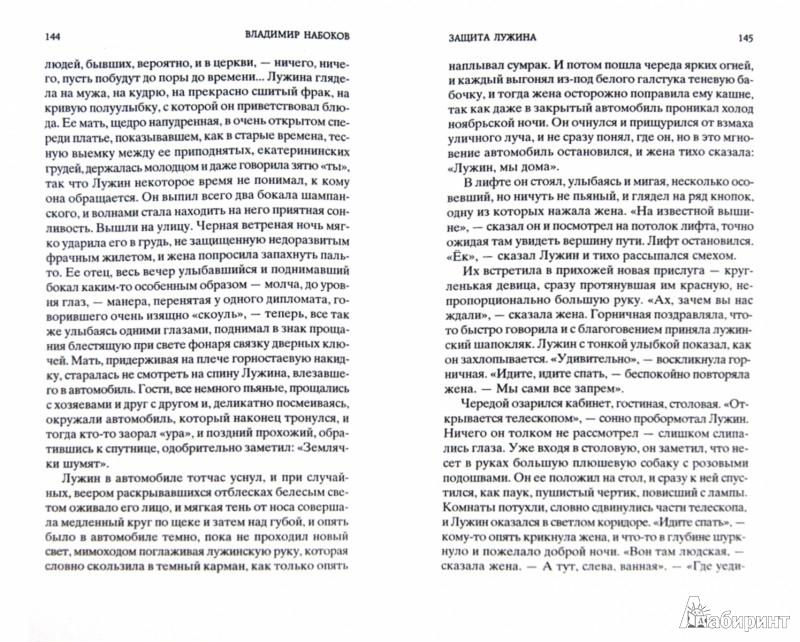 Иллюстрация 1 из 22 для Защита Лужина - Владимир Набоков | Лабиринт - книги. Источник: Лабиринт