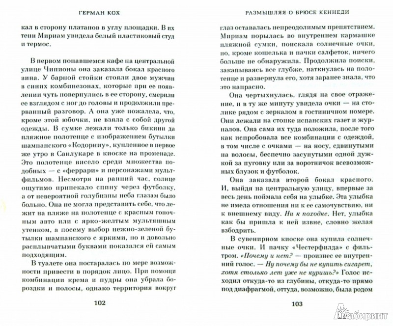 Иллюстрация 1 из 18 для Размышляя о Брюсе Кеннеди - Герман Кох   Лабиринт - книги. Источник: Лабиринт