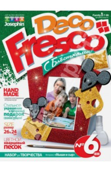 Decofresco рамка. Мыши и сыр (407076)