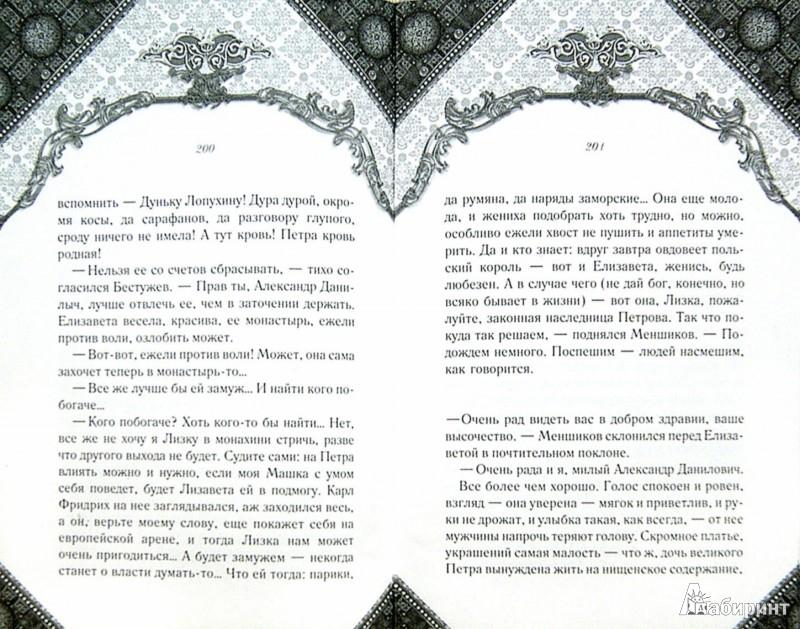 Иллюстрация 1 из 7 для Елизавета. В сети интриг - Мария Романова | Лабиринт - книги. Источник: Лабиринт