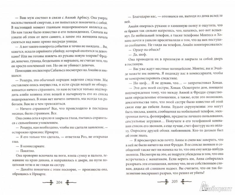Иллюстрация 1 из 31 для Невидимый страж - Долорес Редондо | Лабиринт - книги. Источник: Лабиринт