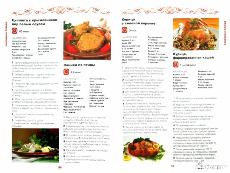 Иллюстрация 1 из 15 для 155 аппетитных блюд из курицы - Галина Лаврентьева | Лабиринт - книги. Источник: Лабиринт