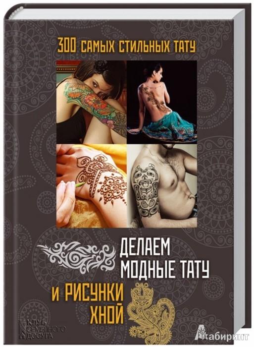 Иллюстрация 1 из 3 для Делаем модные тату и рисунки хной | Лабиринт - книги. Источник: Лабиринт