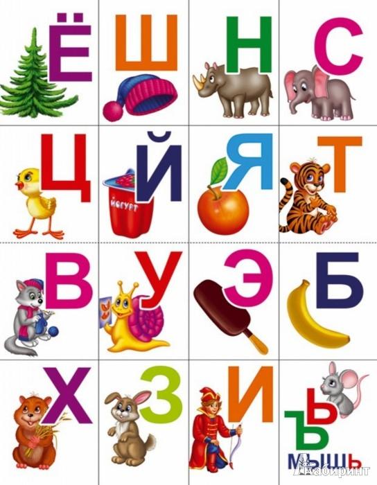 Иллюстрация 1 из 11 для Чудо-азбука. Секреты быстрого чтения (+ лото) - Верховень, Виданова | Лабиринт - книги. Источник: Лабиринт