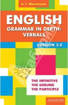 English Grammar in Depth. Verbals