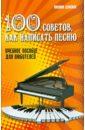 Донская Юлиана 100 советов, как написать песню. Учебное пособие для любителей