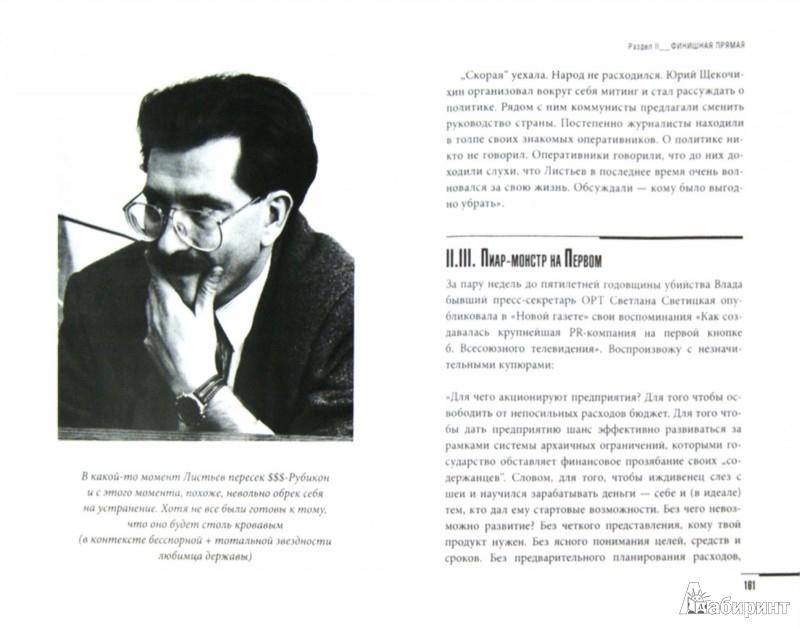 Иллюстрация 1 из 12 для Влад Листьев. Поле чудес в стране дураков - Евгений Додолев | Лабиринт - книги. Источник: Лабиринт