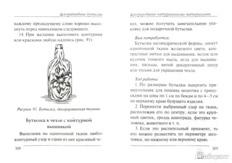 Иллюстрация 1 из 2 для 1+1, или Переверни книгу. Поделки из пластиковых бутылок. Декоративные бутылки | Лабиринт - книги. Источник: Лабиринт