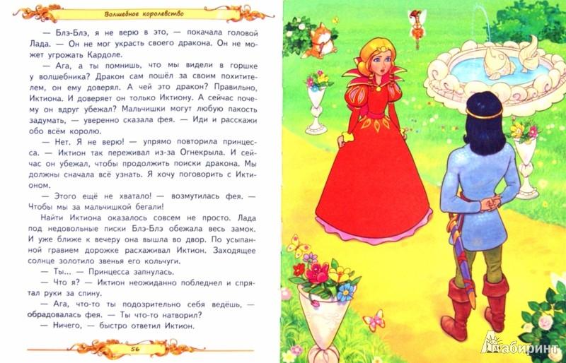 Иллюстрация 1 из 4 для Волшебное королевство. Отдай дракона! - Елена Сухова | Лабиринт - книги. Источник: Лабиринт