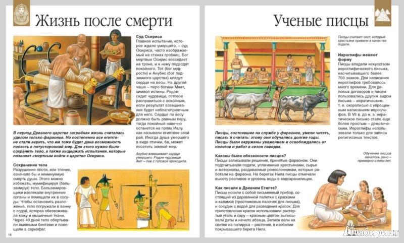 Иллюстрация 1 из 33 для Цивилизации Древнего Мира - Франсуаза Перруден   Лабиринт - книги. Источник: Лабиринт