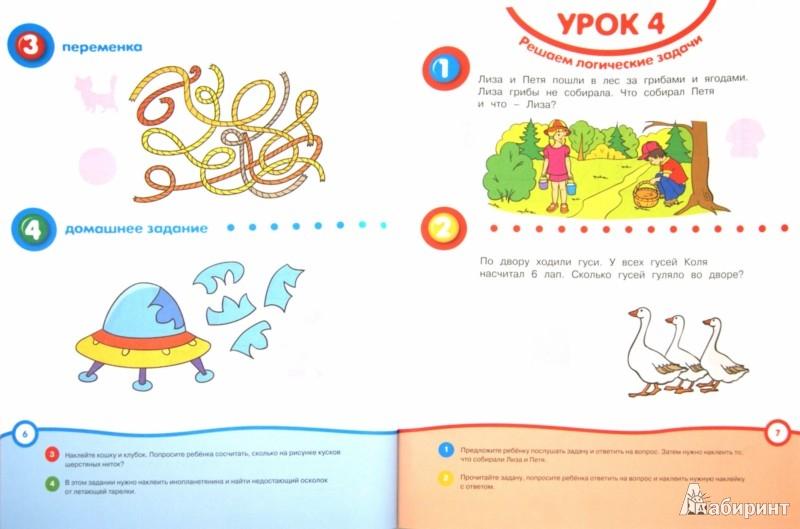 Иллюстрация 1 из 32 для Отгадай-ка 5-6 лет - Ольга Земцова   Лабиринт - книги. Источник: Лабиринт