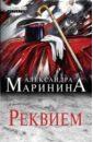 Реквием, Маринина Александра