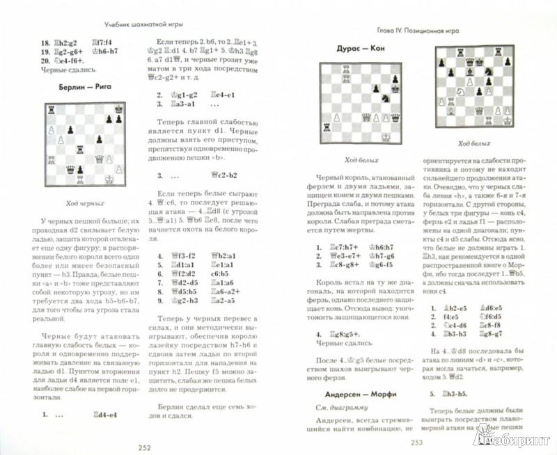 Иллюстрация 1 из 11 для Эмануил Ласкер. Школа шахматной игры - Николай Калиниченко   Лабиринт - книги. Источник: Лабиринт