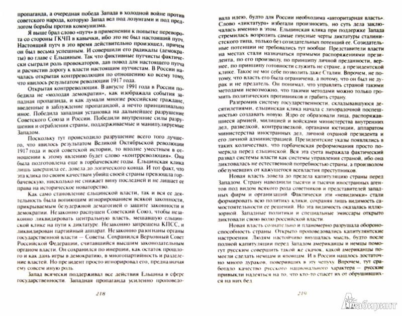 Иллюстрация 1 из 7 для Русская трагедия - Александр Зиновьев | Лабиринт - книги. Источник: Лабиринт
