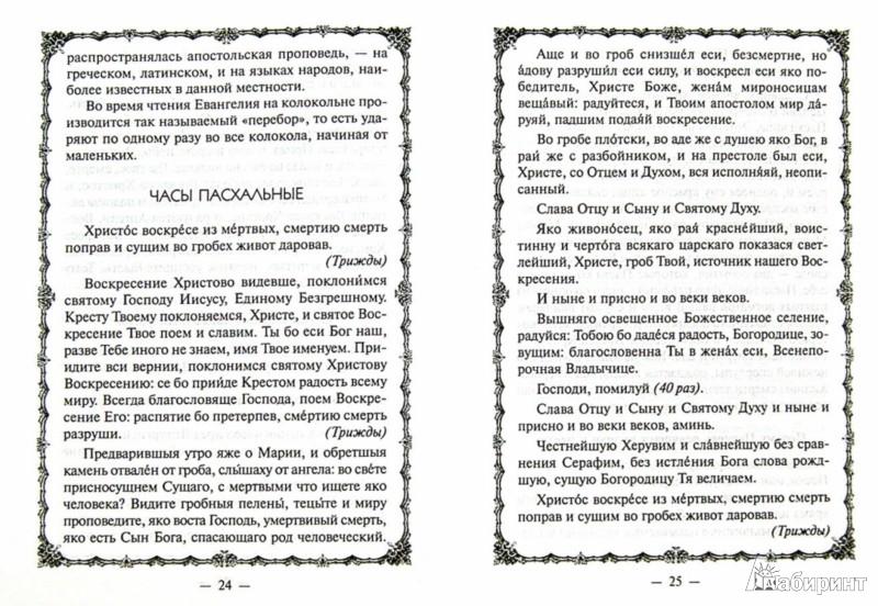 Иллюстрация 1 из 3 для Как встретить Святую Пасху. Пасхальные богослужения. Рецепты пасхальной трапезы | Лабиринт - книги. Источник: Лабиринт