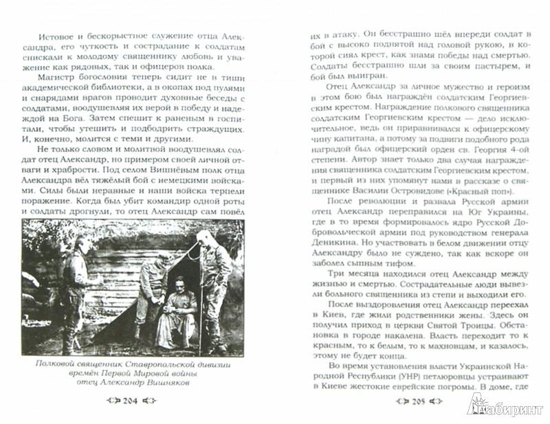 Иллюстрация 1 из 6 для Ратные подвиги православного духовенства - Николай Протоиерей | Лабиринт - книги. Источник: Лабиринт