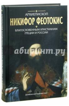 Благословенным христианам Греции и России в астрахани клапан подпитки