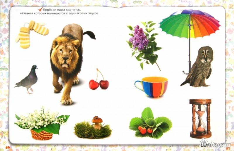 Иллюстрация 1 из 11 для Буду грамотным. Для 3-5 лет - Гаврина, Топоркова, Щербинина, Кутявина | Лабиринт - книги. Источник: Лабиринт