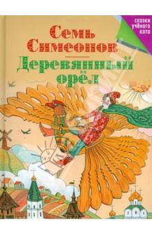 Семь Симеонов. Деревянный орел фото